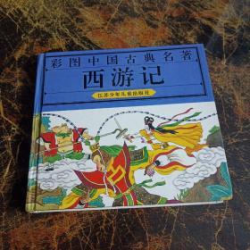 彩图中国古典名著西游记