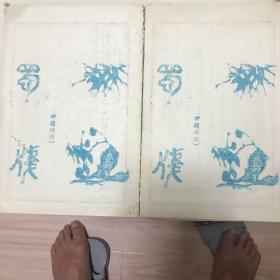 蜀笺(二本半合计一百张,有著名书法家何通生印章)