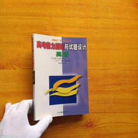 2001年最新版  高考能力测试与试题设计 英语【内页干净】