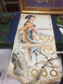1980年挂历 刘继卣、王叔晖于希宁、许麟庐等众大家作品(11张,缺失10,11两月份的)长76厘米,宽35厘米