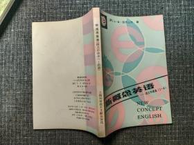 新概念英语 课本中译本(1——4) 【80年代经典怀旧老课本,干净未使用】
