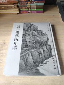 吴一峰艺术年谱