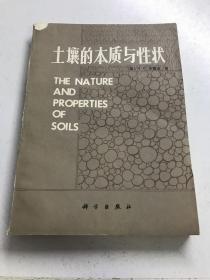 土壤的本质与性状