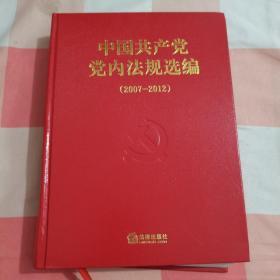 中国共产党党内法规选编(2007-2012)【内页干净】