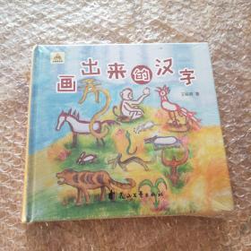 画出来的汉字