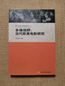 电影创作及理论译丛:多维视野-当代欧美电影研究