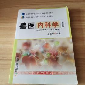 兽医内科学(第4版)