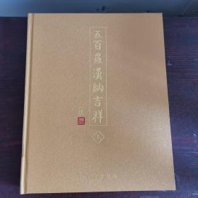 五百罗汉纳吉祥(上册)