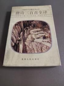 唐诗三百首全译