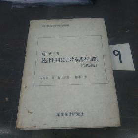 统计利用における基本问题(现代语版)日文原版