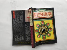 四柱预测学 邵伟华著 敦煌文艺出版社 库存未阅过 1版1印正版