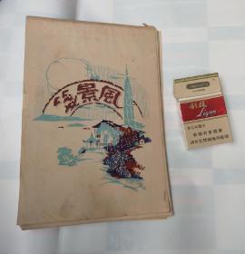 清末-民国空白'风景信笺'47张(老信纸)