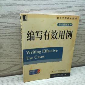 编写有效用例