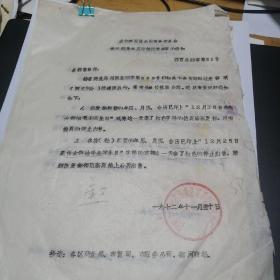 伟大领袖毛主席生日字样的或将这一天套了红色的停止出售5页