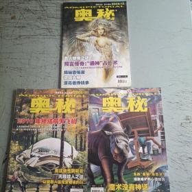 奥秘2008-8-11/12期(3本)