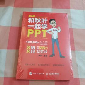 和秋叶一起学PPT 第3版【全新未拆封】