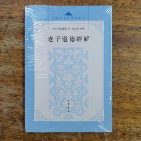 老子道德经解(中国思想史资料丛刊)