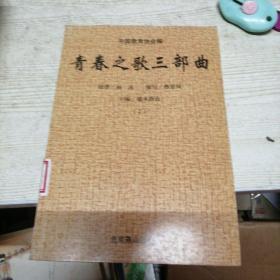 中华爱国主义文学名著文库 青春之歌 三部曲1, 2,3