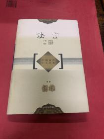 中國儒哲十大名著:法言