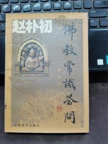 赵朴初佛教常识答问:插图本