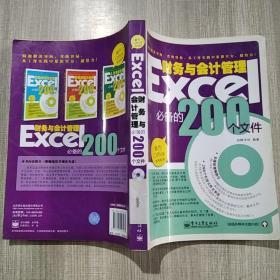 Excel财务与会计管理必备的200个文件(双色)