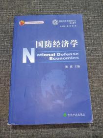 国防经济学【中间有开胶,切莫用力翻阅】