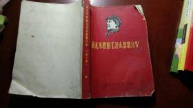 战无不胜的毛泽东思想万岁(第三册)