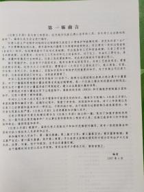 仪表工手册