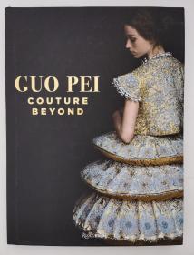 现货 英文原版Guo Pei: Couture Beyond 中国高级定制服装设计师:郭培