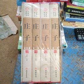 庄子(小插盒)4册