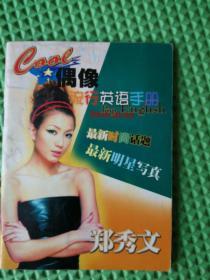 偶像流行英语手册 郑秀文