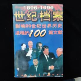 世纪档案影响20世纪世界历史进程的100篇文献 一版一印