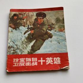珍宝岛自卫反击战十英雄