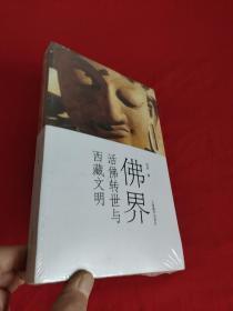 佛界:活佛转世与西藏文明    【小16开】,全新未开封