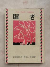1940初版娄适夷译著《老板》封面漂亮。