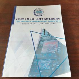 2018年(第七届)民用飞机航电国际论坛