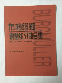 布格缪勒钢琴练习曲合集:作品100 109 105(附指导说明)