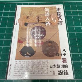 甲骨文丛书·丰臣秀吉与海盗大名:从海洋史看日本战国的终结