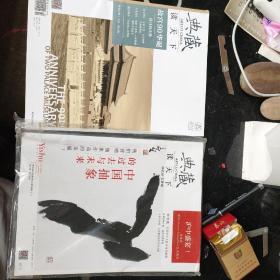 典藏 2015年10共2本