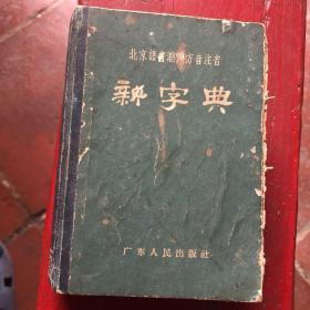 北京语音潮州方音注音新字典(精装,内有插图,繁体,1957年)(稀见)