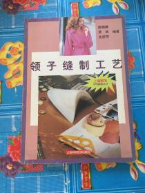 领子缝制工艺——上海服饰学学做做丛书