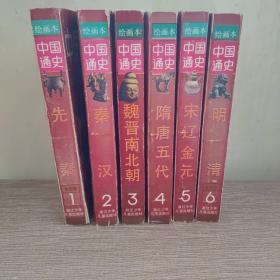 中国通史绘画本全6册
