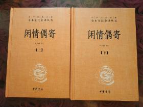 闲情偶寄(全2册)