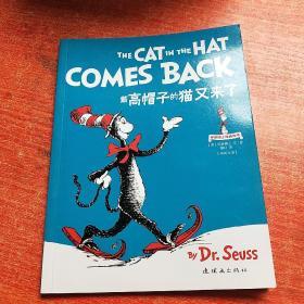 苏斯博士经典绘本:戴高帽子的猫又来了
