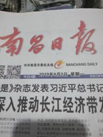 南昌日报2019.9.2