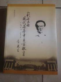 我与云南现代中医药教育(作者签名)