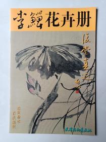 李鱓花卉册