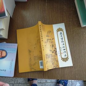 走出医药认识的误区  实物拍图现货 无勾画  有李穆签名