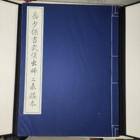 岳少保书武侯出师二表拓本,线装宣纸,4开(58*44厘米),2002年1版1印