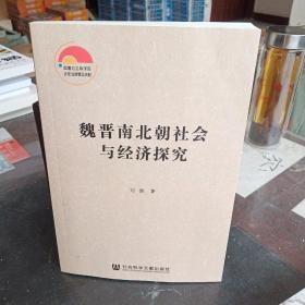 魏晋南北朝社会与经济探究